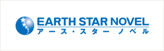 EARTH STAR NOVEL